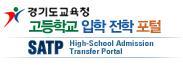 경기도입학전학포탈사이트